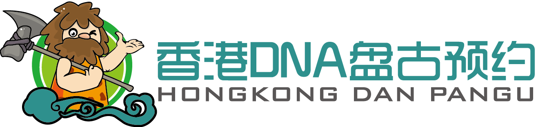 香港DNA|香港验血|香港验血诊所–【盘古预约官网】