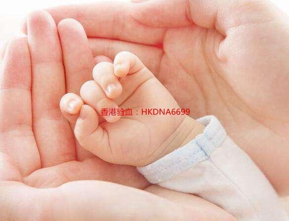 香港验血,香港验血机构,香港性别鉴定,香港验血查男女,香港验血攻略,香港验血流程,香港亲子鉴定
