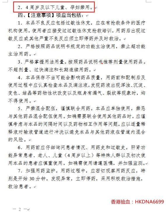 香港验血,香港DNA,香港验血机构,香港验血诊所,香港性别鉴定,香港验血查男女,香港验血攻略,香港验血流程,香港亲子鉴定,