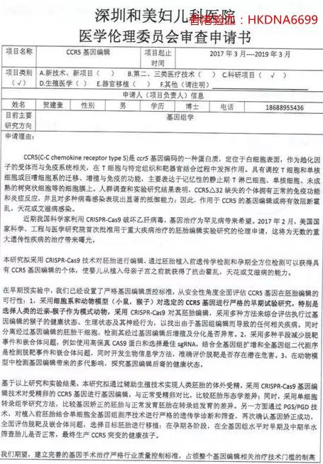 香港验血,香港DNA,香港验血机构,香港验血诊所,香港性别鉴定,香港验血查男女,香港验血攻略,香港验血流程,香港亲子鉴定,无创DNA
