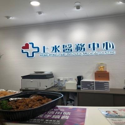 上水医务中心